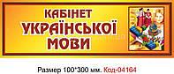Табличка Код-04164