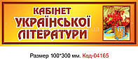 """Табличка на двері """"Кабінет української літератури"""" Код-04165"""