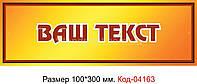 Табличка з  вашим текстом Код-04163