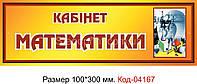 Табличка Код-04167
