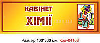 Табличка Код-04168
