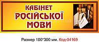 Табличка Код-04169
