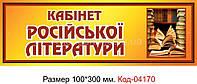 Табличка Код-04170