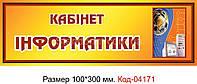 Табличка Код-04171