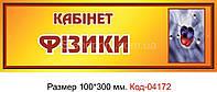 Табличка Код-04172