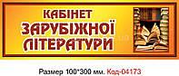 Табличка Код-04173