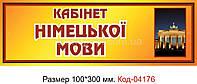 Табличка Код-04176