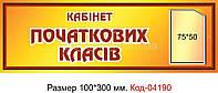 Табличка Код-04190