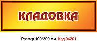 Табличка на двери Код-04201