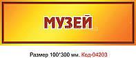 Табличка на двери Код-04203