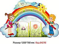 Стенд визитка Код-04216