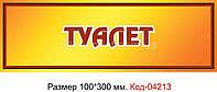 Табличка Код-04213
