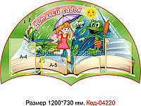 Стенд визитка Код-04220