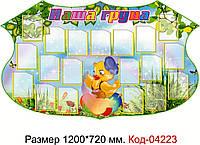 Стенд визитка Код-04223