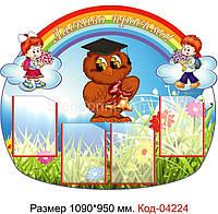 Стенд визитка Код-04224