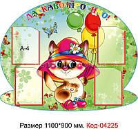 Стенд визитка Код-04225