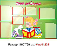 Стенд визитка Код-04226