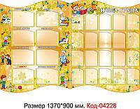 Стенд визитка Код-04228