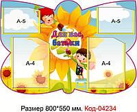 Стенд пластиковий куточок для батьків Код-04234