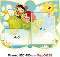 Стенд пластиковий куточок для батьків Код-04235