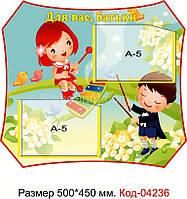Стенд пластиковий куточок для батьків Код-04236