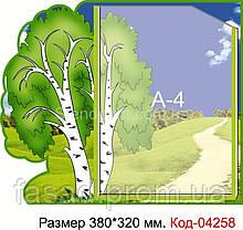Стенд пластиковий інформаційний Код-04258