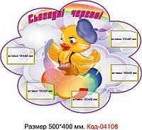 Уголок дежурства Код-04108