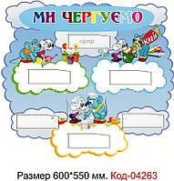 """Стенд """"Уголок дежурства"""" Код-04263"""