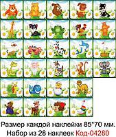 Комплект наклеек Код-04280