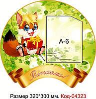 Пластиковый стенд Код-04323