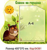 "Стенд пластиковий ""Список на горщики"" Код-04361"