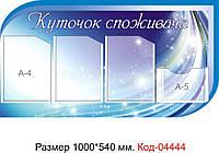 "Стенд ""Куточок споживача"" Код-04444"