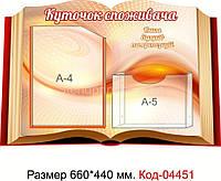 "Стенд ""Куточок споживача"" Код-04451"