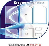"Стенд ""Куточок споживача"" Код-04465"