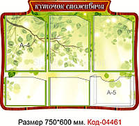 "Стенд ""Куточок споживача"" Код-04461"