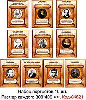 Портреты математиков (На Украинском языке) Код-04621
