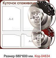 "Стенд ""Куточок споживача"" Код-04634"
