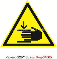 """Знак попереджувальний табличка пластикова 220*185 мм. """"Обережно, можливо травмування рук"""" Код-04665"""