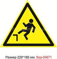 """Знак """"Осторожно. Возможно падение с высоты"""" Код-04671"""