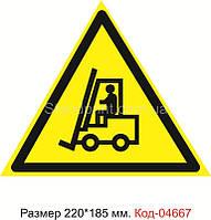"""Знак попереджувальний табличка пластикова 220*185 мм. """"Увага! Автонавантажувач"""" Код-04667"""
