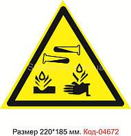 """Знак """"Опасно! Едкие и коррозионные вещества"""" Код-04672"""