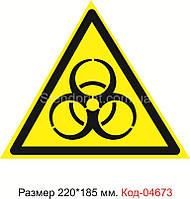 """Знак """"Осторожно. Биологическая опасность"""" Код-04673"""