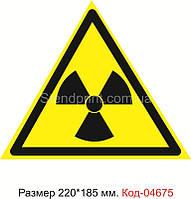 """Знак """"Опасно. Радиоактивные вещества или ионизирующее излучение"""" Код-04675"""