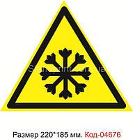 """Знак """"Осторожно! Холод"""" Код-04676"""