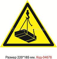 """Знак """"Опасно. Возможно падение груза"""" Код-04678"""
