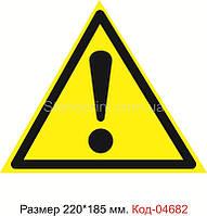 """Знак попереджувальний табличка пластикова 220*185 мм. """"Увага. Небезпека (інші небезпеки)"""" Код-04682"""