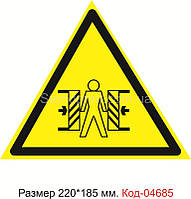 """Знак """"Осторожно, опасность зажима"""" Код-04685"""