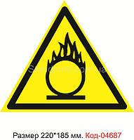 """Знак """"Пожароопасно. Окислитель"""" Код-04687"""