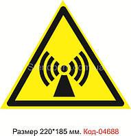 """Знак попереджувальний табличка пластикова 220*185 мм. """"Увага. Електромагнітне поле"""" Код-04688"""