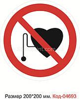 """Знак """"Запрещается присутствие людей со стимуляторами сердечной деятельности"""" Код-04693"""